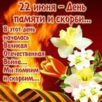 22 июня- День памяти и скорби...
