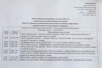 В Краевом реабилитационном центре продолжается дистанционное консультирование в июне месяце