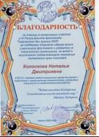 Колоскова 001 (1).jpg