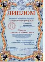 пинчук эвелина 001.jpg