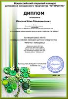 Почетная почетная грамота Колоскова Н.Д..png